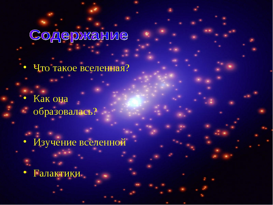 Что такое вселенная? Как она образовалась? Изучение вселенной Галактики