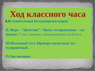 """Ход классного часа Вступительная беседа(презентация) II. Игра - """"Дополни"""". """"Б"""