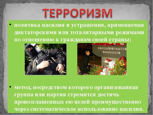 политика насилия и устрашения, применяемая диктаторскими или тоталитарными ре...