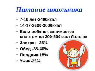 Питание школьника 7-10 лет-2400ккал 14-17-2600-3000ккал Если ребенок занимает