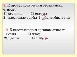 9. К прокариотическим организмам относят дрожжи3) вирусы плесневые грибы