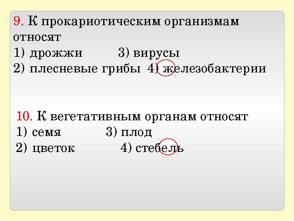 9. К прокариотическим организмам относят дрожжи3) вирусы плесневые грибы...