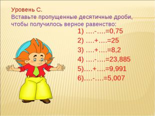 1) ….-….=0,75 2) ….+….=25 3) ….+….=8,2 4) ….-….=23,885 5)….+….=9,991 6)….-….