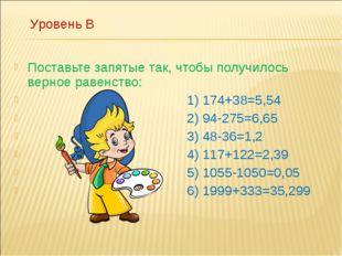 Поставьте запятые так, чтобы получилось верное равенство: 1) 174+38=5,54 2) 9
