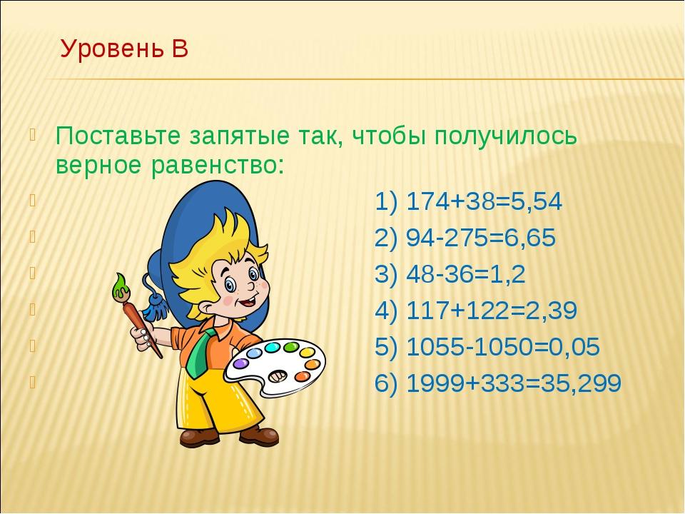 Поставьте запятые так, чтобы получилось верное равенство: 1) 174+38=5,54 2) 9...