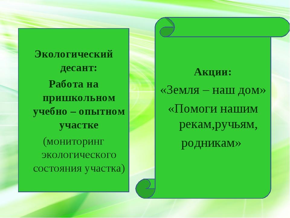 Экологический десант: Работа на пришкольном учебно – опытном участке (монито...