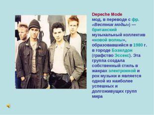 Depeche Mode (Депе́ш мод, в переводе с фр. «Вестник моды») — британский музык