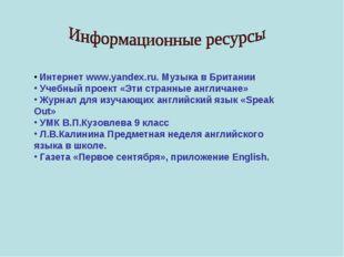 Интернет www.yandex.ru. Музыка в Британии Учебный проект «Эти странные англи