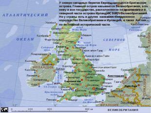 У северо-западных берегов Европы находятся Британские острова. Главный остров