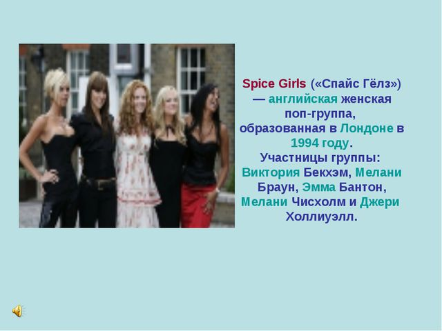 Spice Girls («Спайс Гёлз») — английская женская поп-группа, образованная в Ло...