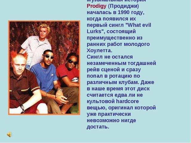 Музыкальная история Prodigy (Продиджи) началась в 1990 году, когда появился и...