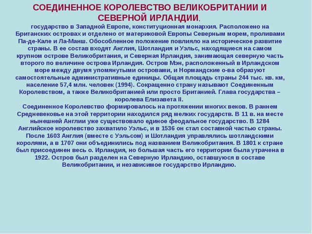 СОЕДИНЕННОЕ КОРОЛЕВСТВО ВЕЛИКОБРИТАНИИ И СЕВЕРНОЙ ИРЛАНДИИ, государство в Зап...