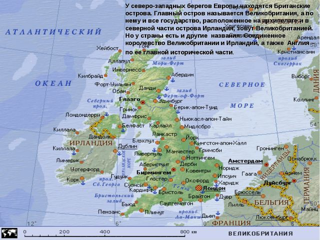 У северо-западных берегов Европы находятся Британские острова. Главный остров...