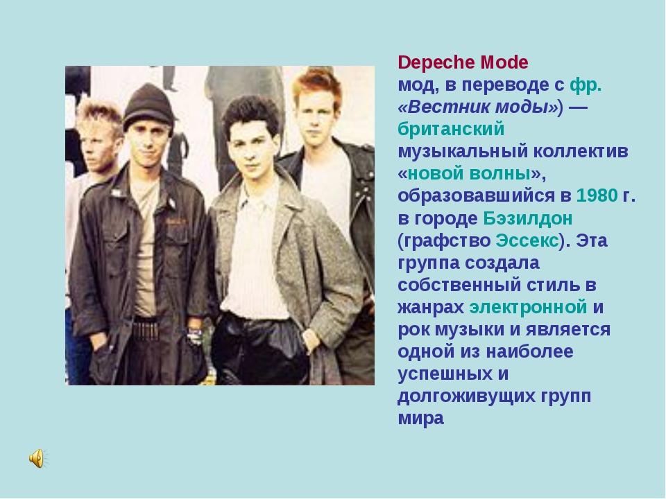 Depeche Mode (Депе́ш мод, в переводе с фр. «Вестник моды») — британский музык...