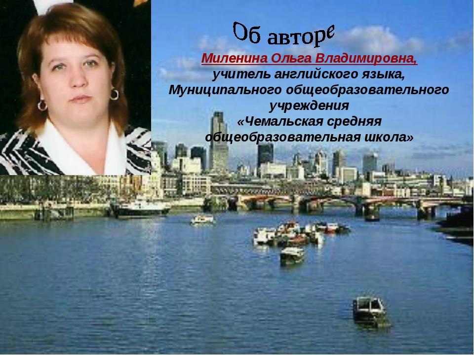 Миленина Ольга Владимировна, учитель английского языка, Муниципального общеоб...