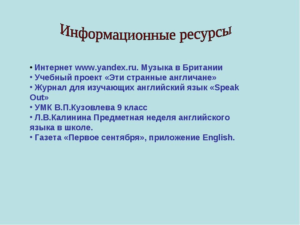 Интернет www.yandex.ru. Музыка в Британии Учебный проект «Эти странные англи...
