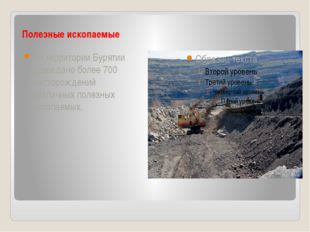 Полезные ископаемые На территории Бурятии разведано более 700 месторождений