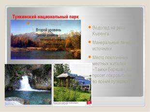 Тункинский национальный парк Водопад на реке Кыренга. Минеральные лечебные и