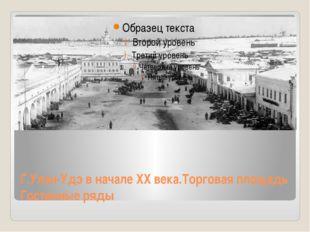 Г.Улан-Удэ в начале ХХ века.Торговая площадь Гостинные ряды