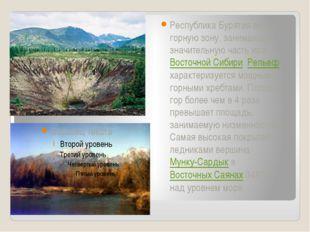 Республика Бурятия входит в горную зону, занимающую значительную часть юга В