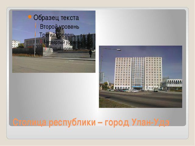Столица республики – город Улан-Удэ