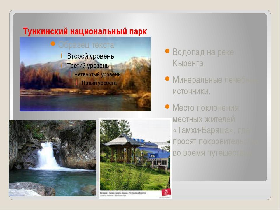 Тункинский национальный парк Водопад на реке Кыренга. Минеральные лечебные и...
