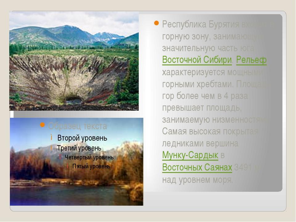 Республика Бурятия входит в горную зону, занимающую значительную часть юга В...
