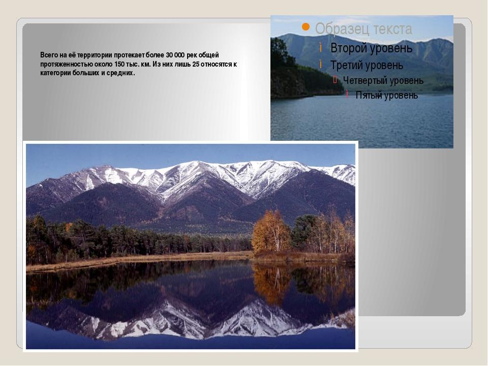 Всего на её территории протекает более 30000 рек общей протяженностью около...