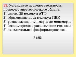 33. Установите последовательность процессов энергетического обмена. синтез 38