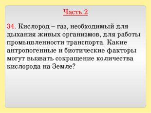 34. Кислород – газ, необходимый для дыхания живых организмов, для работы пром