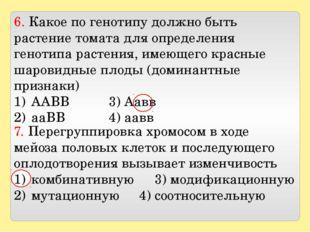 6. Какое по генотипу должно быть растение томата для определения генотипа ра