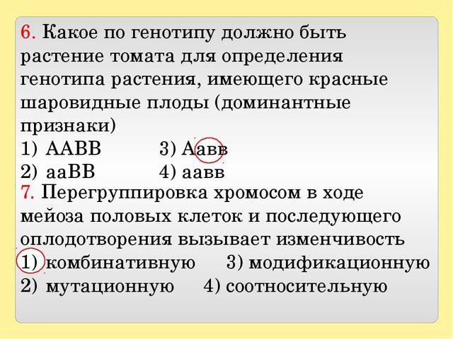 6. Какое по генотипу должно быть растение томата для определения генотипа ра...