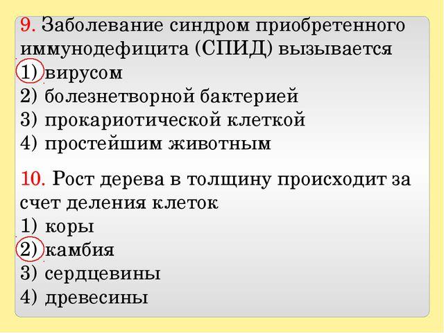 9. Заболевание синдром приобретенного иммунодефицита (СПИД) вызывается вирус...