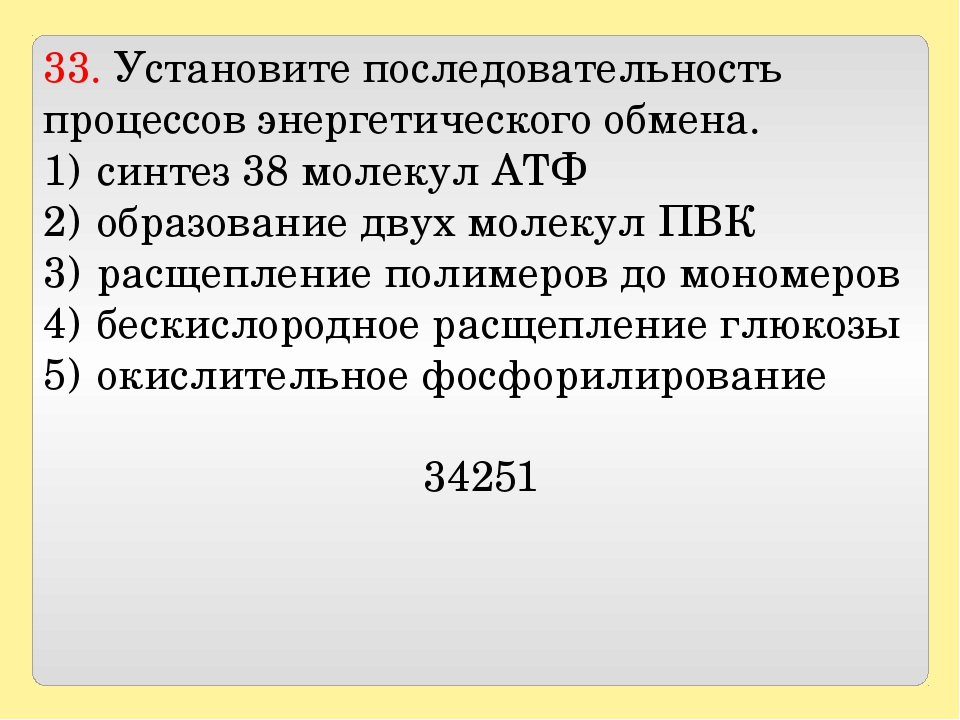 33. Установите последовательность процессов энергетического обмена. синтез 38...