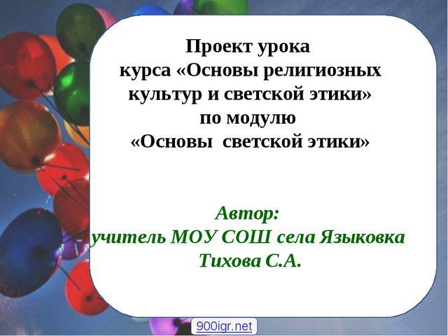Проект урока курса «Основы религиозных культур и светской этики» по модулю «О...