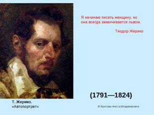 Жан Луи́ Андре́ Теодо́р Жерико́ (1791—1824) © Фролова Инесса Владимировна Т.