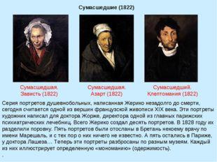 Серия портретов душевнобольных, написанная Жерико незадолго до смерти, сегодн