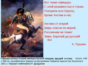 Офицер конных егерей императорской гвардии, идущий в атаку.  Холст, 349 х