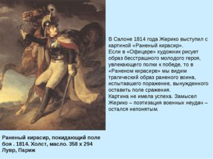 Раненый кирасир, покидающий поле боя . 1814. Холст, масло. 358 х 294 Лувр, Па