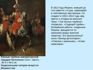 Конные трубачи императорской гвардии Наполеона Холст, масло, 60.4 x 49.6 см.