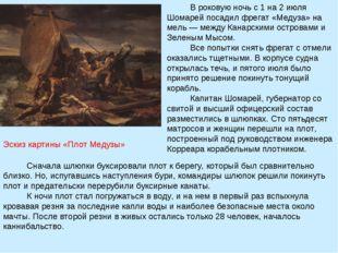 В роковую ночь с 1 на 2 июля Шомарей посадил фрегат «Медуза» на мель — между