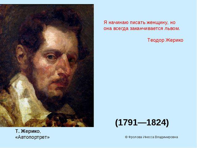 Жан Луи́ Андре́ Теодо́р Жерико́ (1791—1824) © Фролова Инесса Владимировна Т....