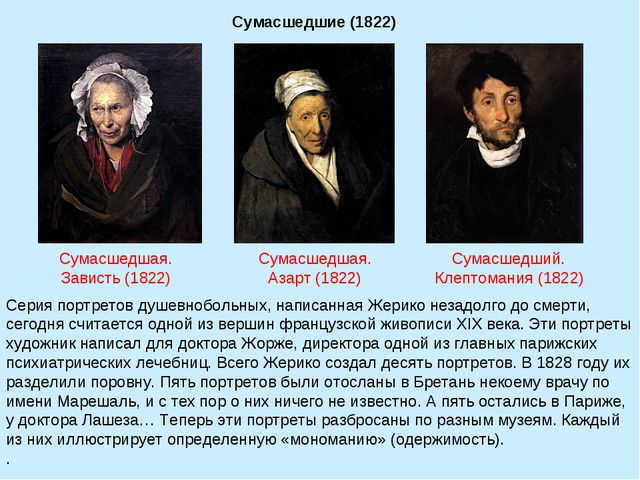 Серия портретов душевнобольных, написанная Жерико незадолго до смерти, сегодн...