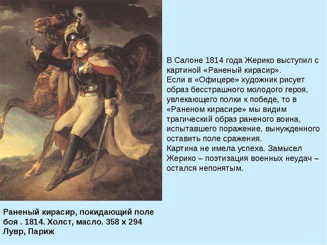 Раненый кирасир, покидающий поле боя . 1814. Холст, масло. 358 х 294 Лувр, Па...