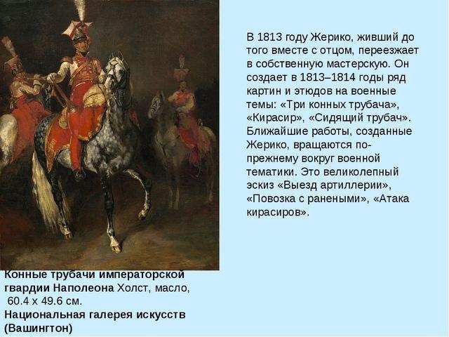 Конные трубачи императорской гвардии Наполеона Холст, масло, 60.4 x 49.6 см....