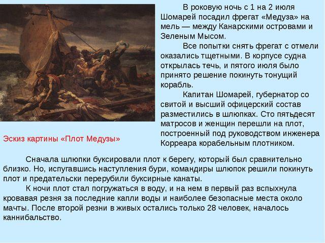 В роковую ночь с 1 на 2 июля Шомарей посадил фрегат «Медуза» на мель — между...