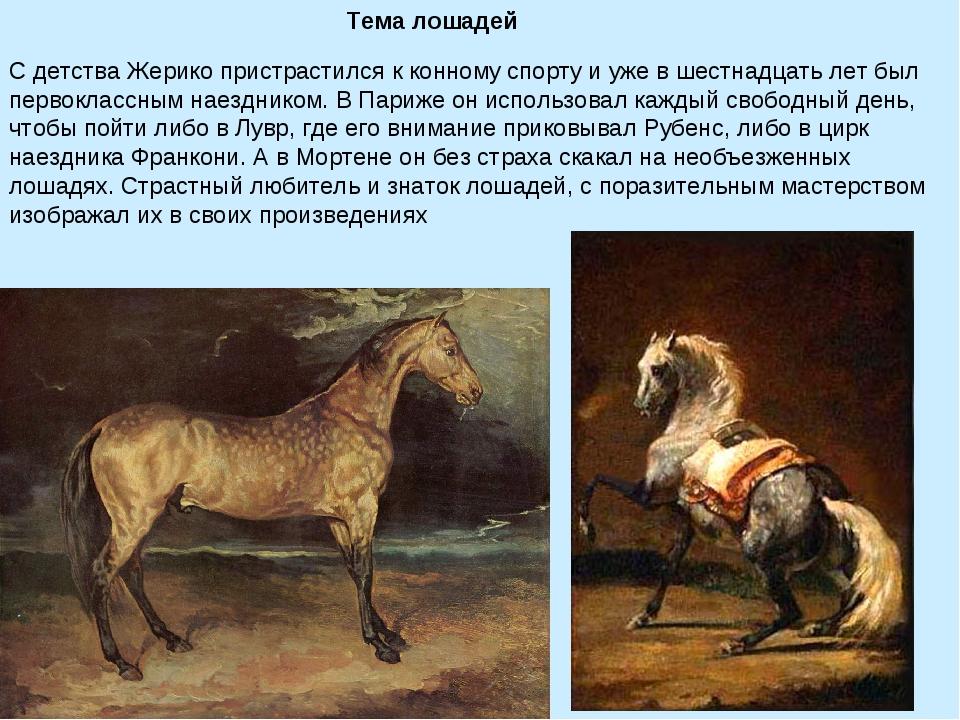 Тема лошадей С детства Жерико пристрастился к конному спорту и уже в шестнадц...