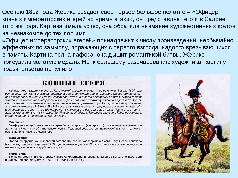 Осенью 1812 года Жерико создает свое первое большое полотно – «Офицер конных...