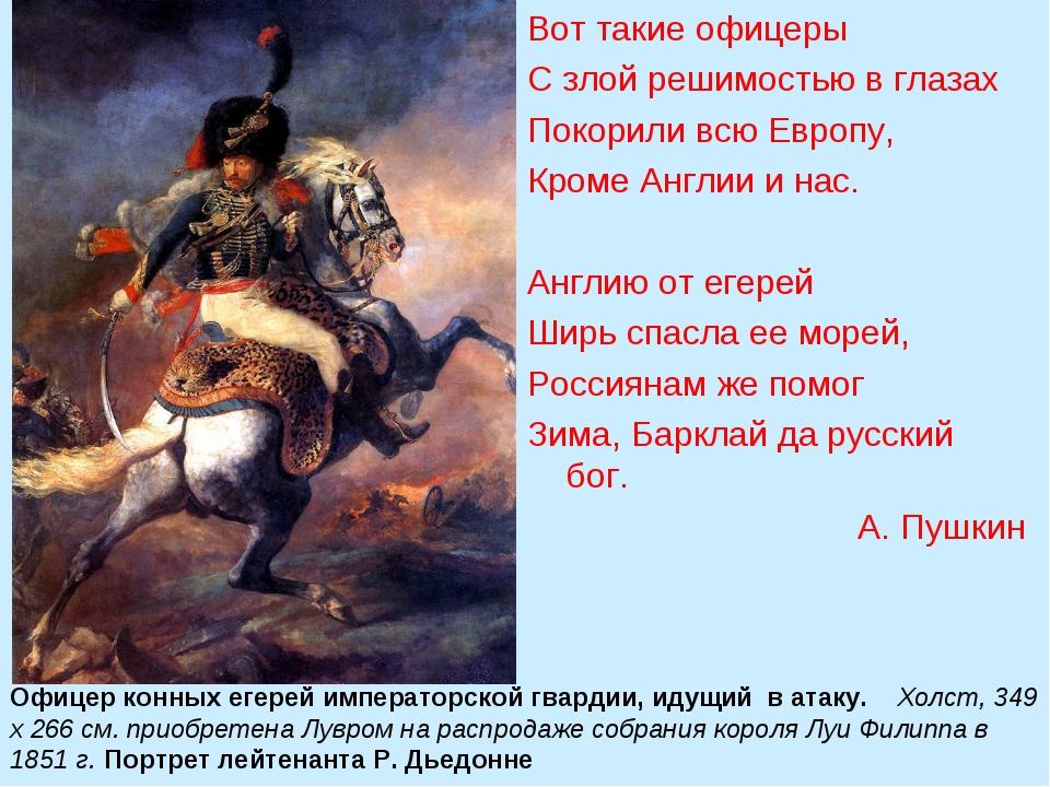 Офицер конных егерей императорской гвардии, идущий в атаку.  Холст, 349 х...