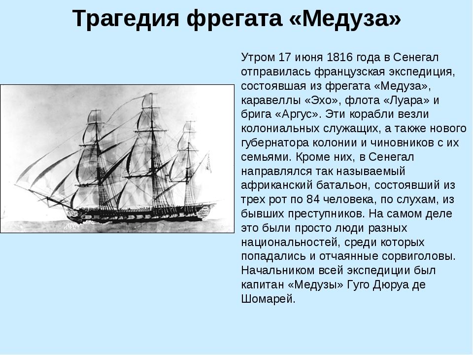 Трагедия фрегата «Медуза» Утром 17 июня 1816 года в Сенегал отправилась франц...
